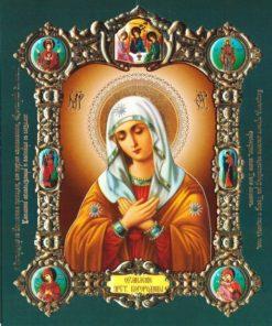 Maica Domnului Umilenie